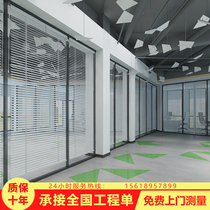 Shanghai glass partition Wall Office high partition aluminum alloy blinds finished double tempered glass screen
