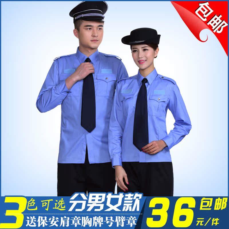 新款 保安服长袖衬衣 男女 保安蓝色衬衣 物业小区保安服长袖衬衫