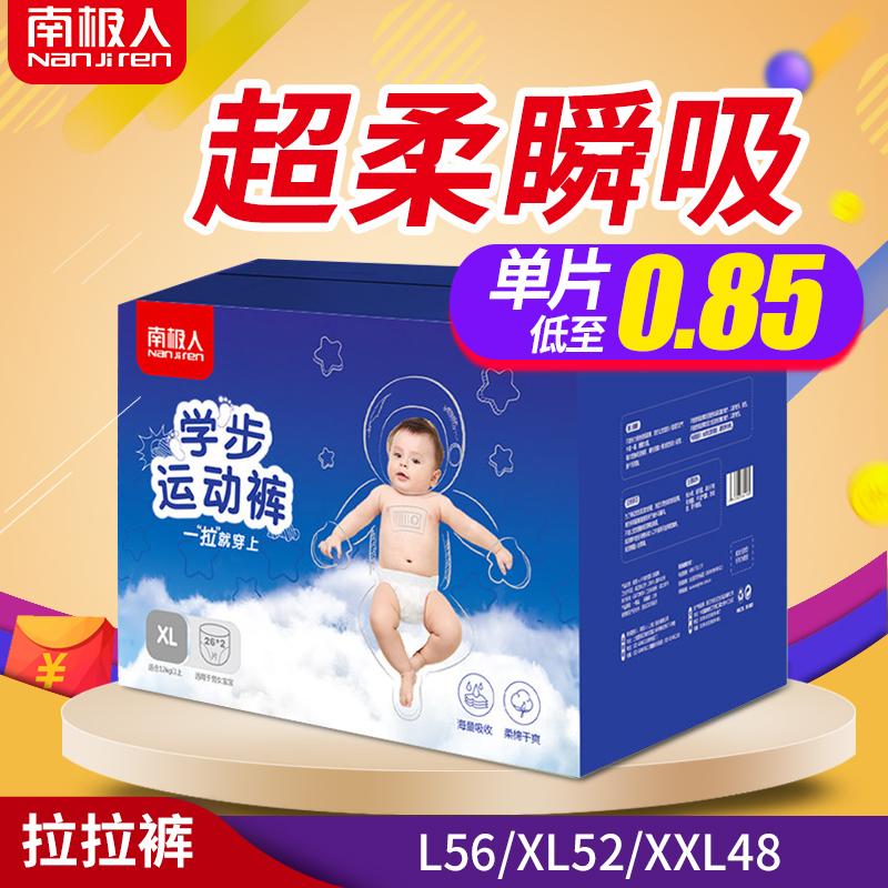 南极人拉拉裤XL超薄透气春夏干爽男女宝宝婴儿尿不湿训练裤