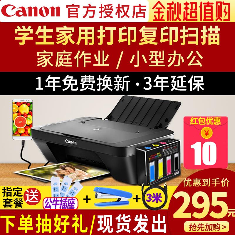 佳能mg2580S黑白彩色喷墨打印机复印扫描多功能一体机复印机三合一A4小型家用11月16日最新优惠