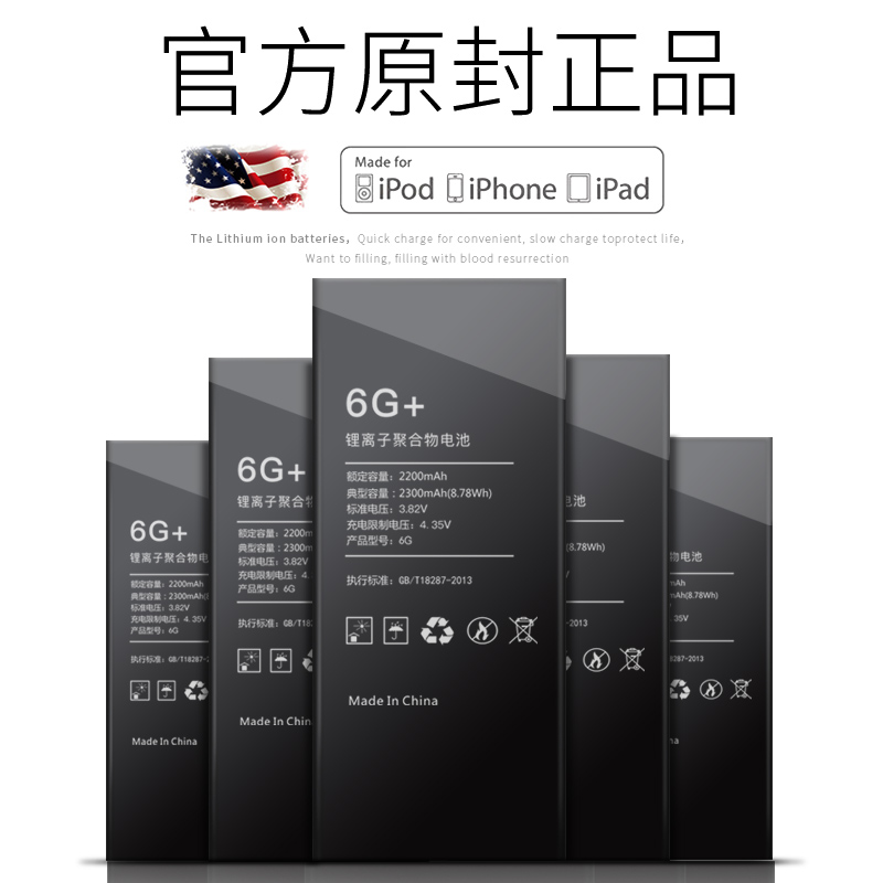 苹果6p电池原装正品