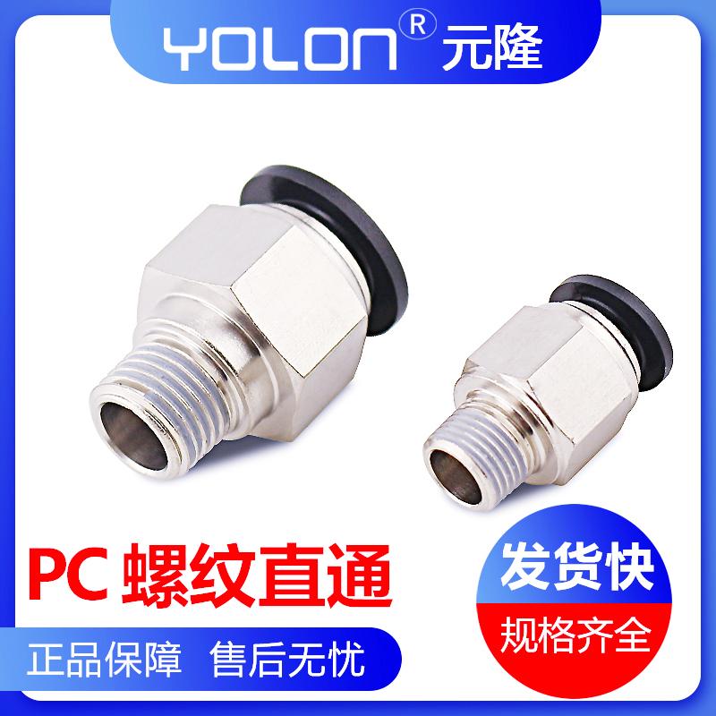 mpc快插直通接头气管接头PC接头气动螺纹直通接头气缸电磁阀