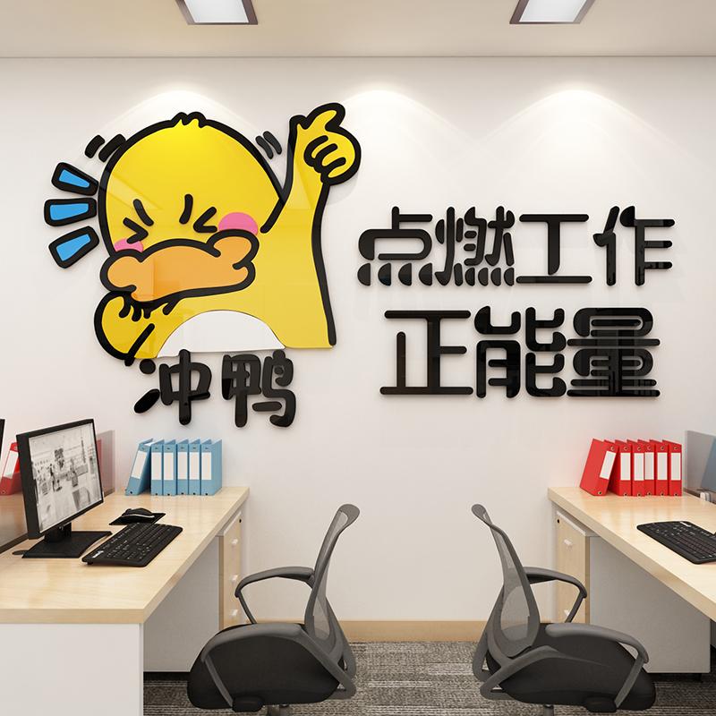 办公室背景墙面装饰励志语录墙贴纸画3d立体公司企业文化标语创意