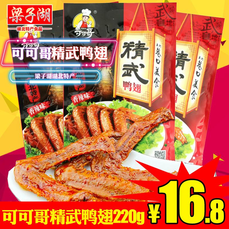 6袋包邮湖北武汉特产可可哥精武鸭翅膀220g香辣味卤味零食大礼包