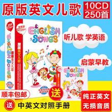 原版英文儿歌cd光盘幼儿童启蒙英语早教英文歌曲cd光碟车载cd碟片