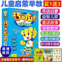 深圳巧虎文化傳播有限公司巧樂虎乖兒童早教全套兒歌動畫DVD碟片