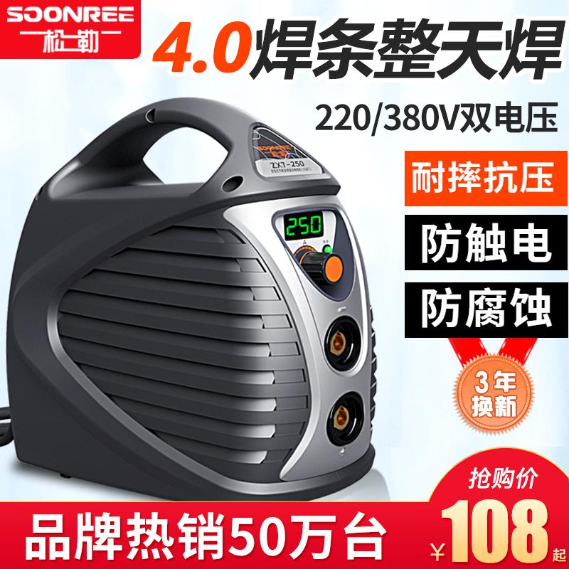 松勒250家用小焊机220v380v两用全自动双电压小型全铜直流电焊机