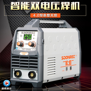 Songle ZX7-250 220v 380v dual voltage small household full automatic double copper DC welding machine