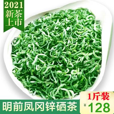 2021 New Tea Fenggang Zinc Selenium Tea Mingqian Super Flavour Guizhou Maofeng Alpine Cloudy Green Tea Bulk 500g