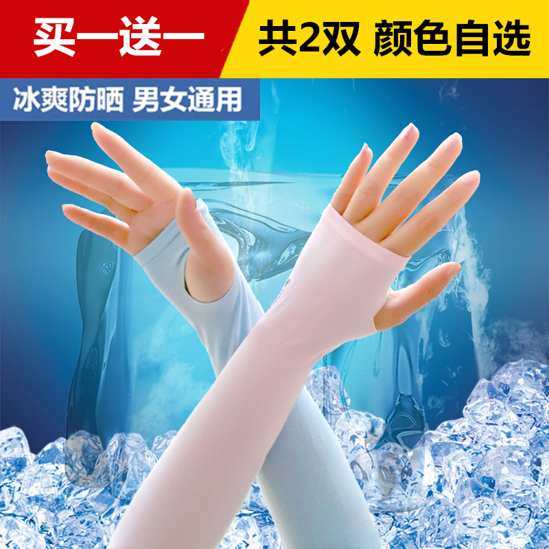 Buy one get one free anti ultraviolet UV sunscreen ice silk arm sleeve for women summer ice sleeve summer driving arm protection gloves