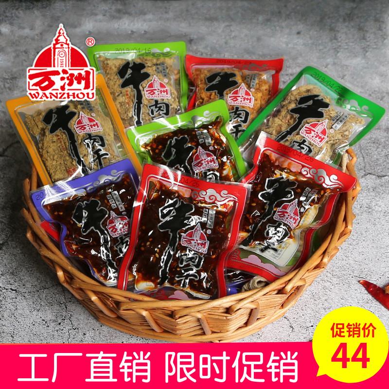 8味のばら売り牛肉の干し250 g重慶麻辣の特産品の寝室の食べる牛肉の干し肉のばら売りの袋詰め