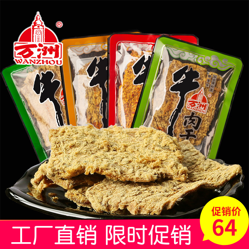 Wanzhou beef jerky 250g high quality bulk spicy spiced beef jerky Sichuan Chongqing specialty snack