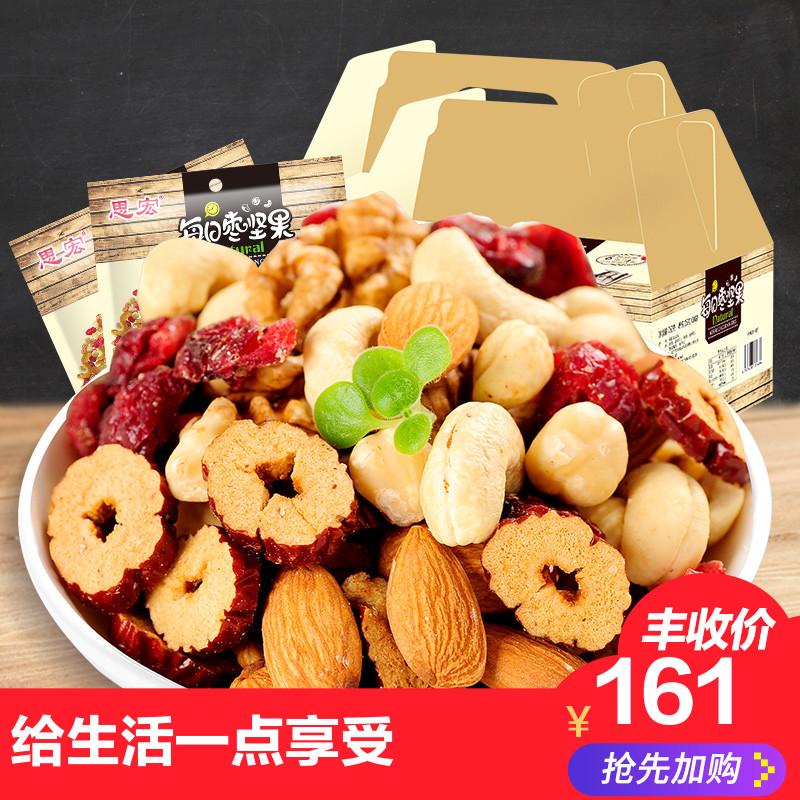 思宏每日枣坚果25g*30袋两盒共1500g大包装干果混合坚果零食礼品