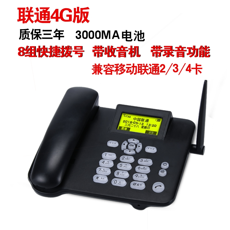 Wireless plug-in telephone mobile landline Unicom home office fixed line 4G sitting machine recording more 3G network landlines