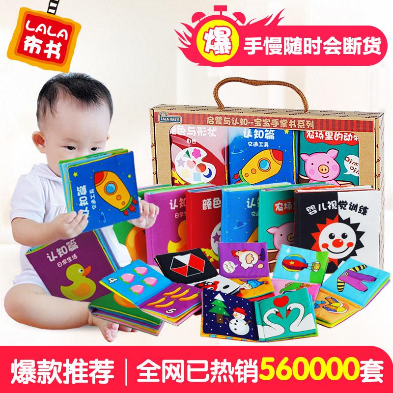 拉拉布书立体婴儿小布书6-12个月宝宝撕不烂早教益智玩具0-1-3岁