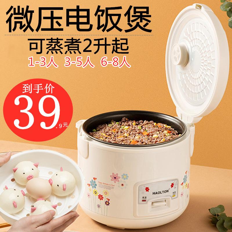电饭煲饭锅家用1小型2人老式3迷你5L多功能4半球普通一煮饭蒸米饭