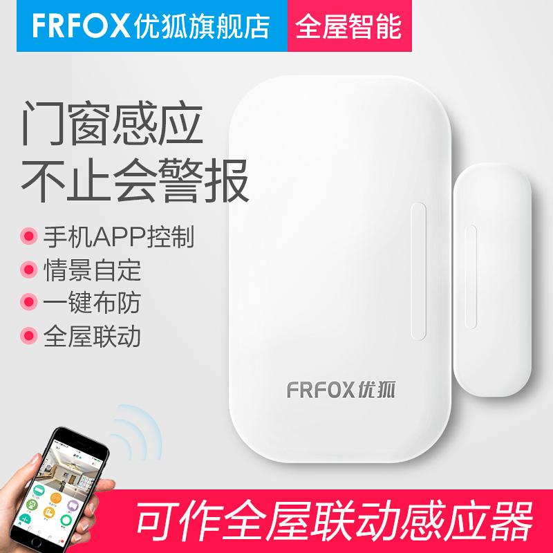 优狐智能家用防盗门磁报警器 手机无线WiFi远程开关大门窗户提醒