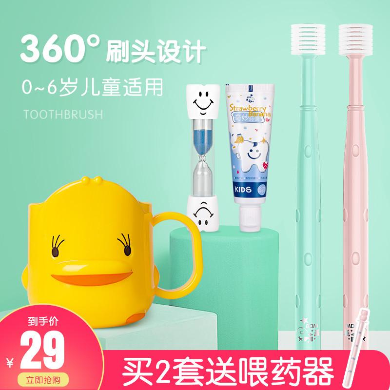 mdb婴儿牙刷360度儿童宝宝牙刷0-1-2-3-6岁软毛乳牙幼儿刷牙训练,可领取5元天猫优惠券