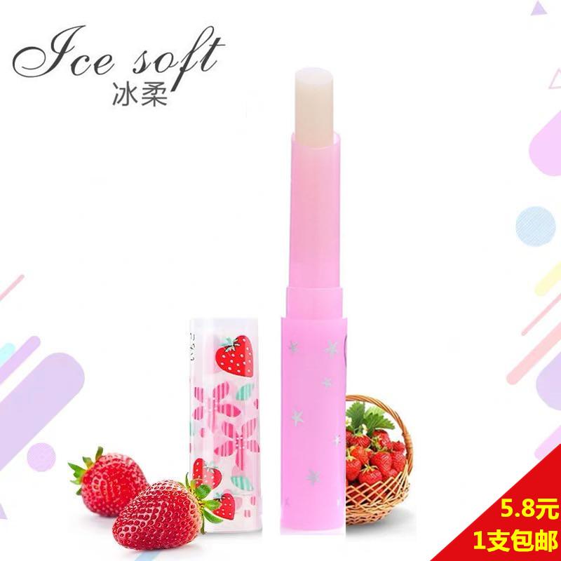 【1支包邮】小草莓变色润唇膏保湿滋润温变口红轻微粉色女士护唇