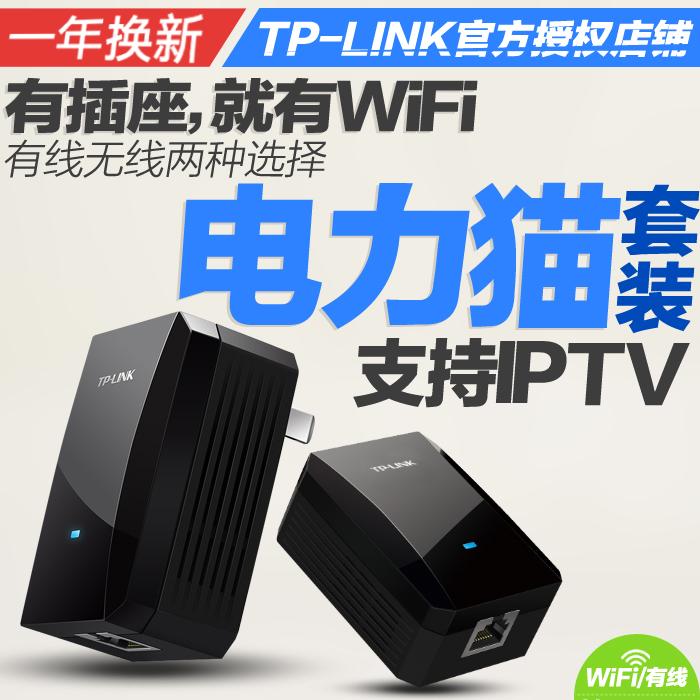 TP-LINK беспроводной электричество сила кот тысяча триллион двойной частота WiFi пара электричество линия электропередачи WiFi проводной электричество сила кот IPTV