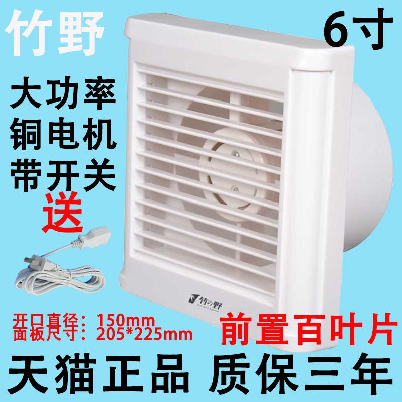 竹野換氣扇排氣扇廚房玻璃牆壁窗式衛生間排風扇浴室 抽風機6寸