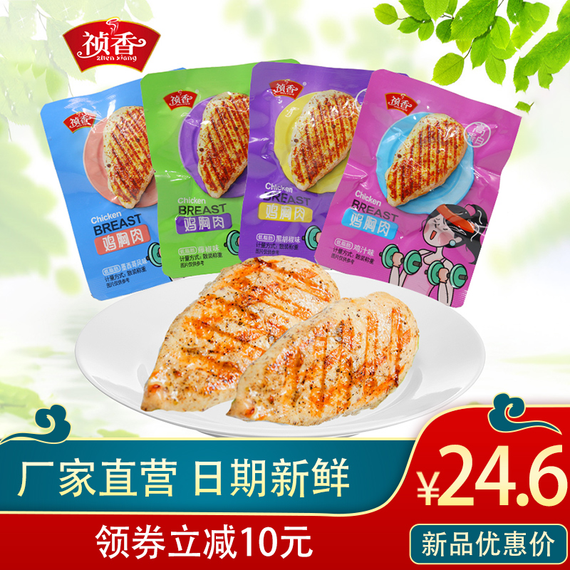 【50包】八年老店祯香鸡胸肉健身开袋即食代餐高蛋白低脂鸡肉食品