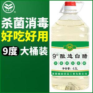 白醋 杀菌消毒家用食用9度九度大桶装泡脚清洁除垢纯粮酿造白米醋