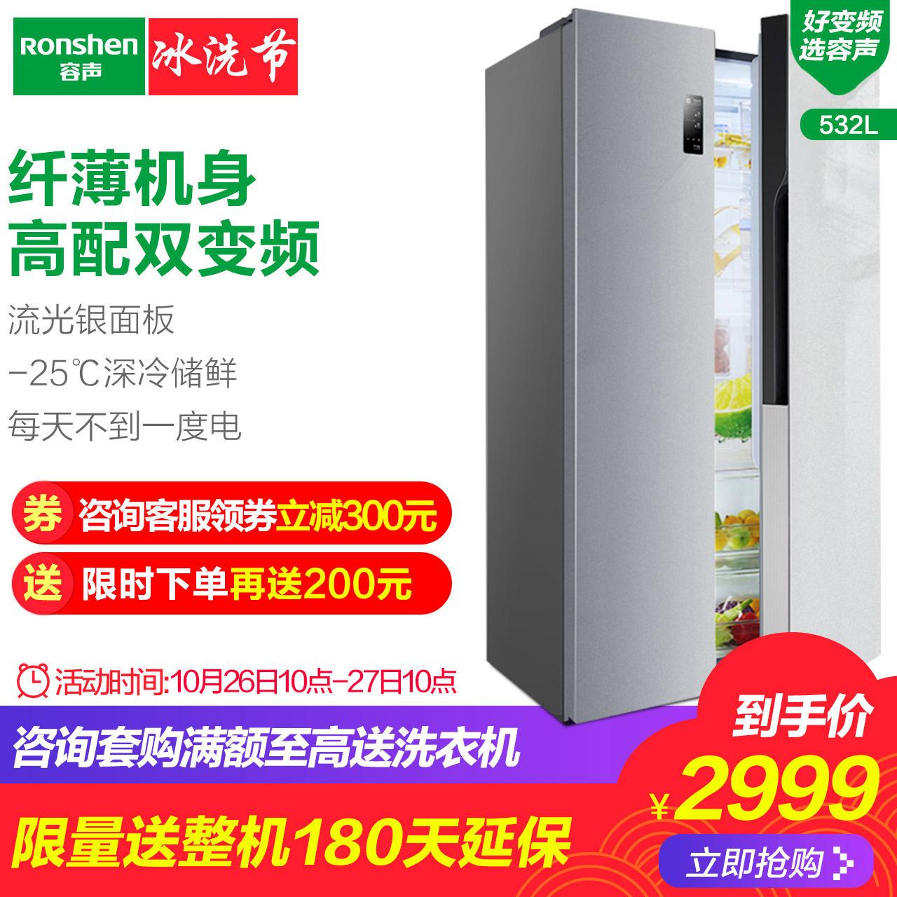 Ronshen/容声 BCD-532WD11HP电冰箱双门对开门家用变频风冷无霜