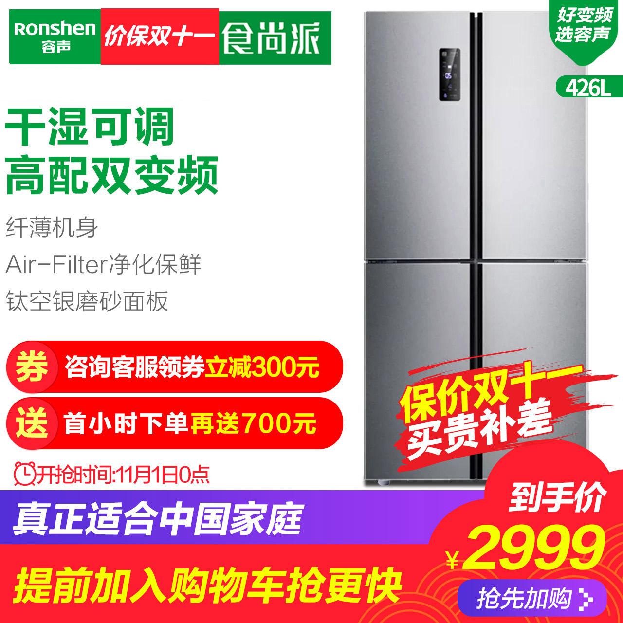 Ronshen/容声 BCD-426WD12FP食尚派S3十字对开冰箱多门冰箱家用