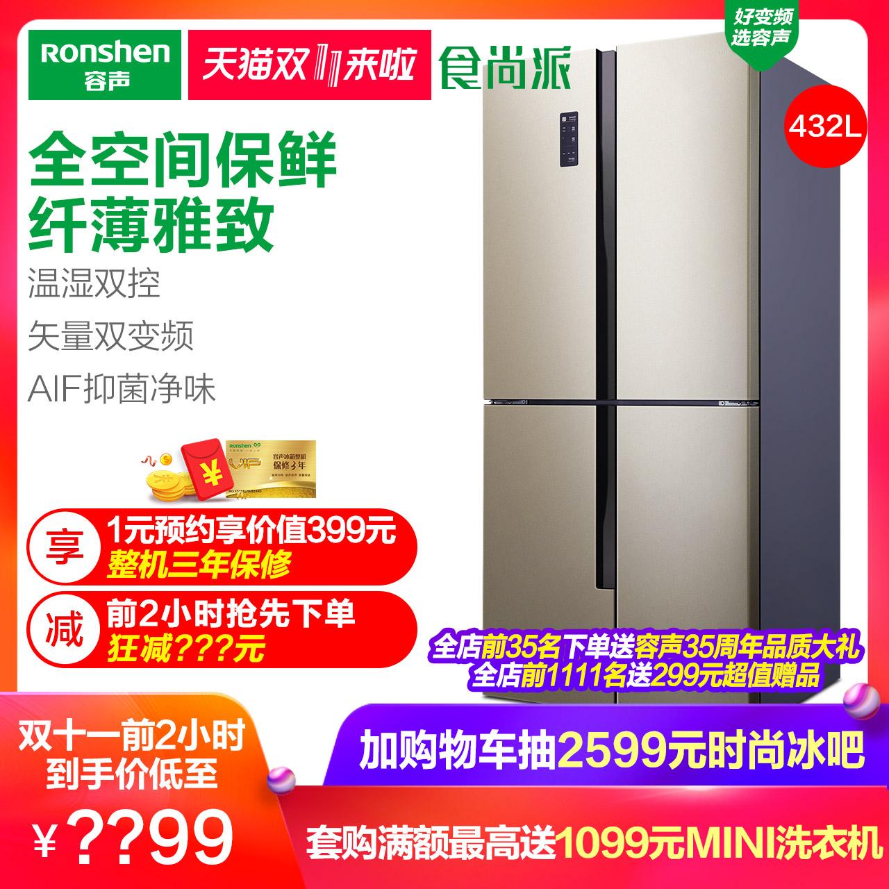 Ronshen/容声 BCD-432WD12FPA四开门冰箱家用双开门变频智能十字
