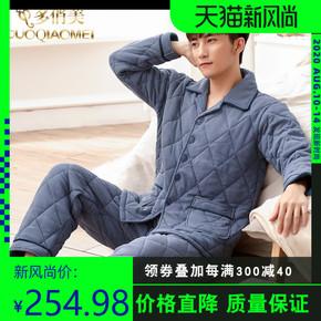 纯棉夹棉睡衣套装男士秋冬款冬天冬季男款全棉加厚保暖家居服男式