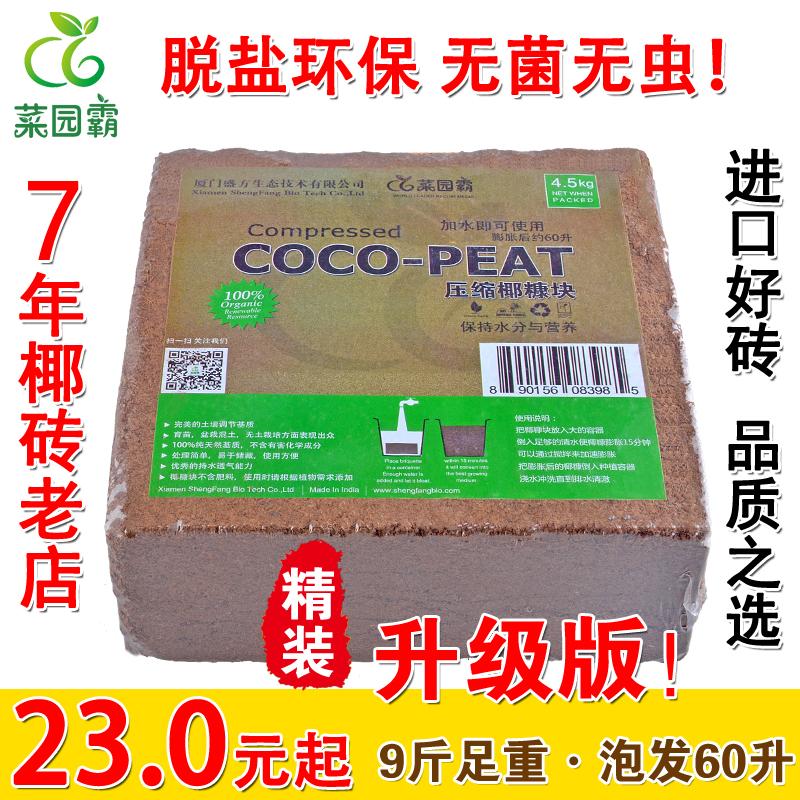 9斤进口大块椰砖椰糠多肉营养土耶砖种菜兰花椰壳椰土泥炭土包邮