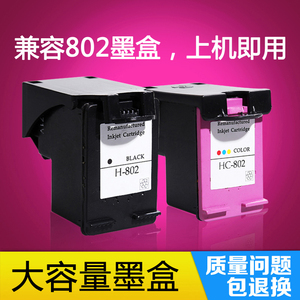 兼容惠普802墨盒hp1010 1000 1510 deskjet 1050大容量打印机墨盒 XL大容量墨盒 可加墨