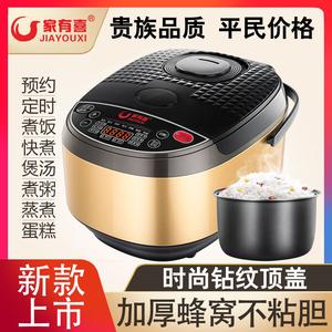 电饭煲2-3人智能多功能商用电饭锅做蛋糕4L5升带蒸笼厨房家用电器