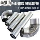 平衡式热水器双层排烟管万家乐万和等壁挂炉气管其它排气管热水器