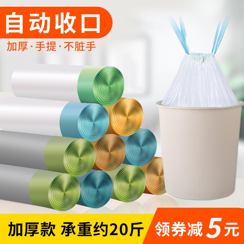宜洁垃圾袋家用手提式加厚学生自动收口抽绳厨房垃圾桶塑料袋大号