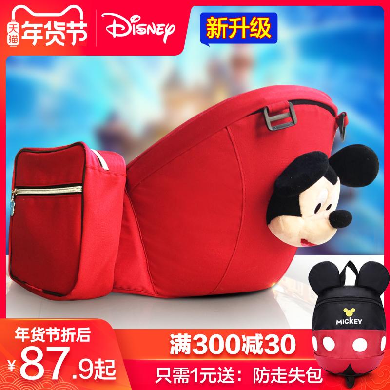 迪士尼抱娃神器宝宝多功能背带腰凳
