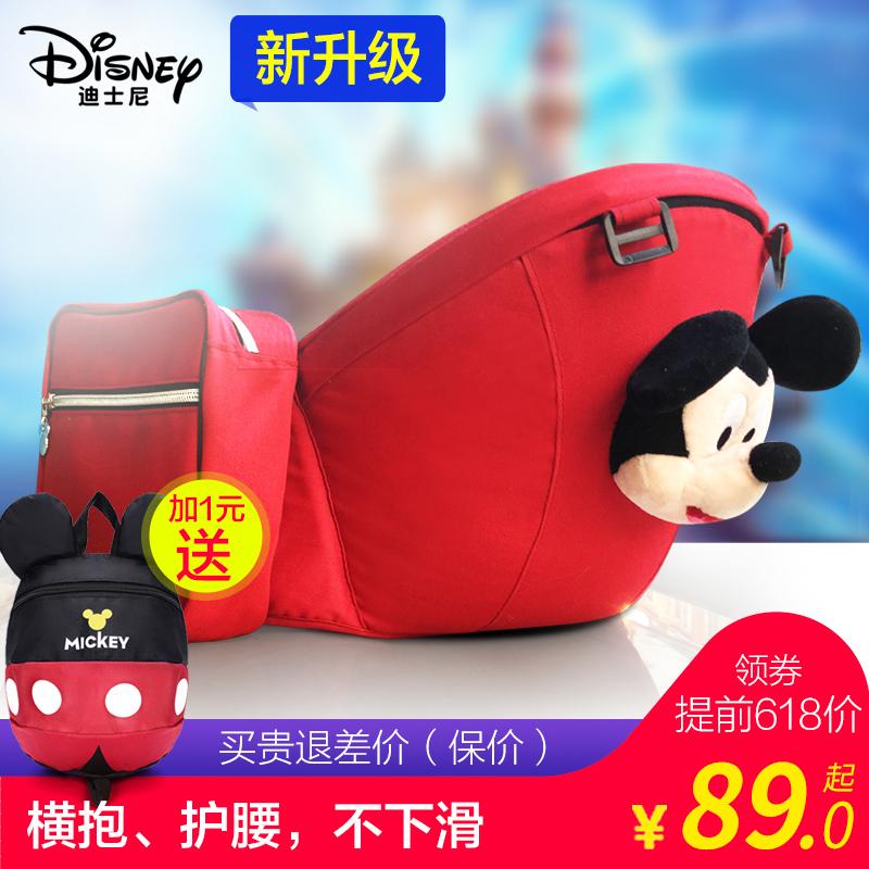 迪士尼抱娃神器宝宝多功能外出腰凳11月29日最新优惠