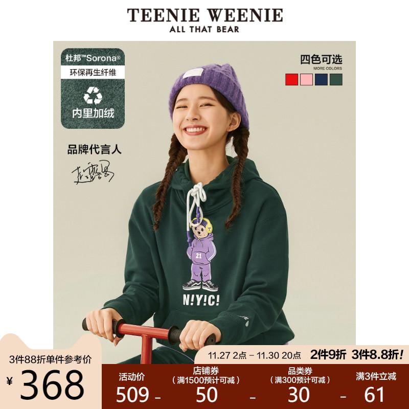 【赵露思同款】TeenieWeenie小熊卫衣女加绒春秋20新环保新生长袖
