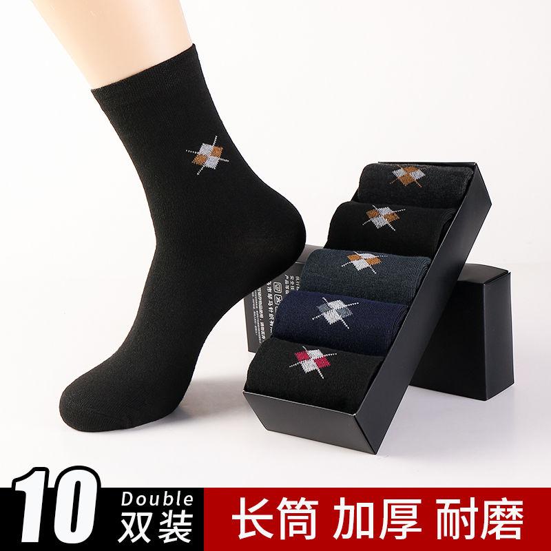 10双装袜子男长筒棉袜秋冬季加厚中老年大码中筒工作四季地摊便宜