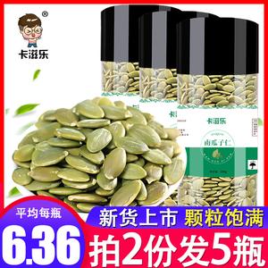 南瓜子仁新货250gx2罐内蒙古生熟南瓜子仁原味脱壳白南瓜籽仁包邮