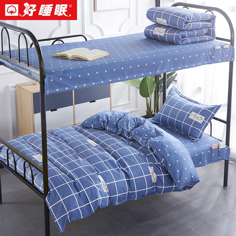 大学生床上用品宿舍必备品被褥套装纯棉三件套寝室上下铺单人铺盖满428.00元可用300元优惠券