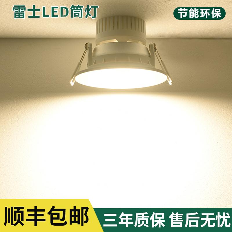 雷士LED筒灯8公分客厅卧室灯嵌入式筒灯4寸5寸6寸LED天花灯筒灯