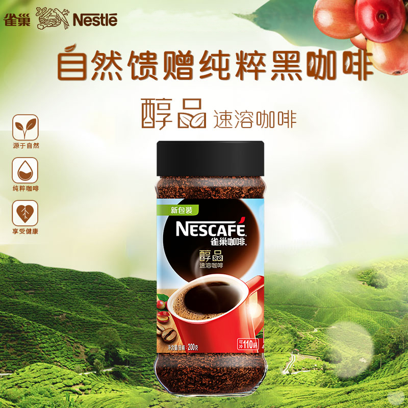 Nestle coffee alcohol product sugar free milk free super strong instant black coffee powder bottle 200g