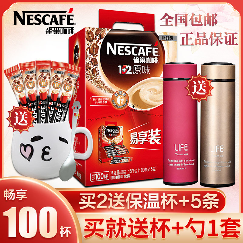 Coffee Nestle 1+2 original three in one instant coffee powder 100 pieces packed in the official flagship store to refresh students