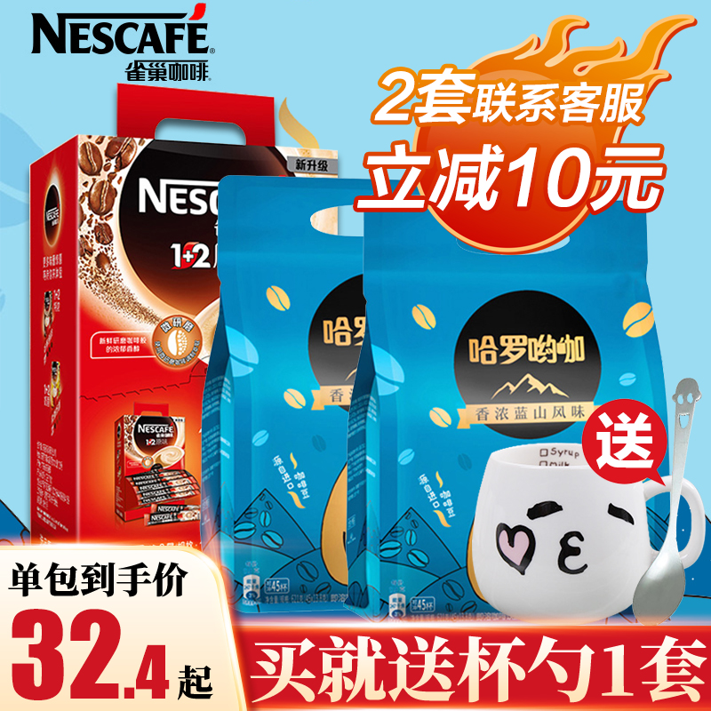 Nestle coffee new product Xiangnong Blue Mountain flavor coffee official flagship store three in one instant coffee 45 pieces * 2 bags