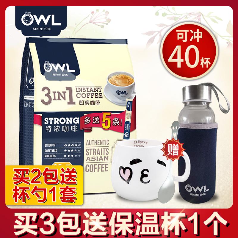 进口咖啡OWL猫头鹰咖啡特浓三合一即溶咖啡袋装800g加送5条装