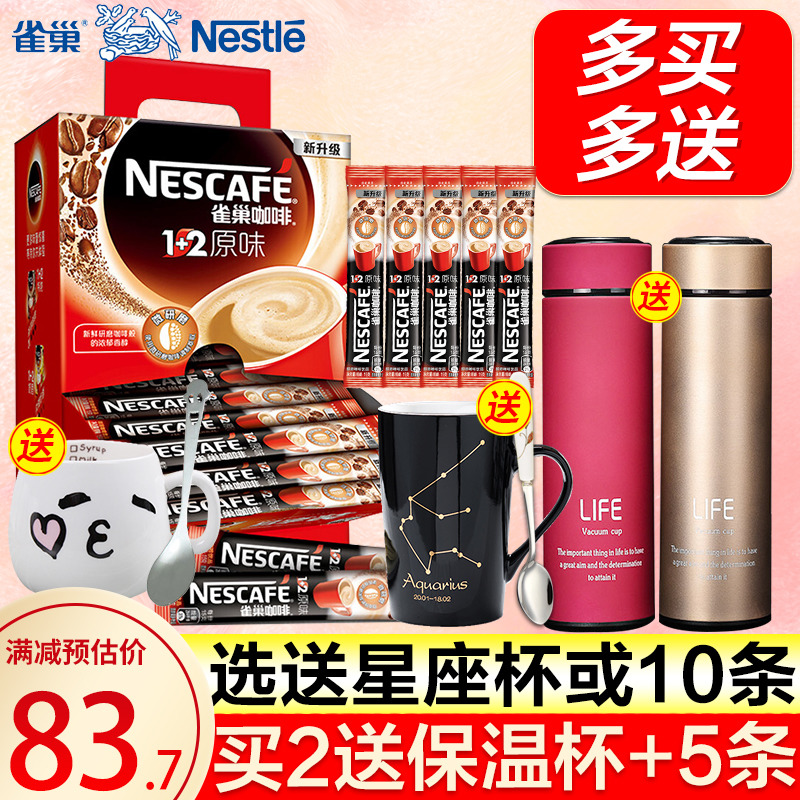 Nestle coffee 100 pieces 1 + 2 original three in one instant coffee powder 1500g official flagship store