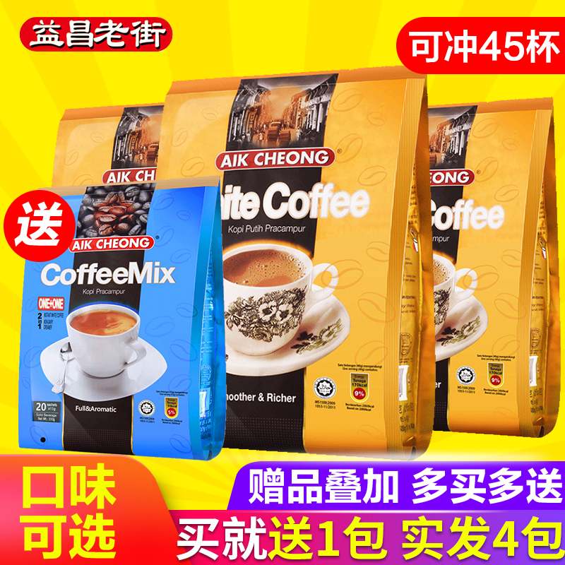Three in one instant white coffee bag with original flavor imported from Malaysia