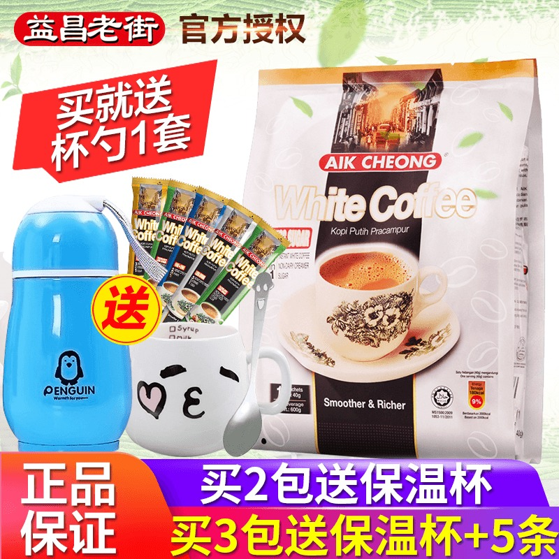 Malaysia import Yichang old street white coffee reduce sugar 3 in 1 Instant White Coffee 600g bag coffee